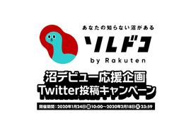 ソレドコ、沼デビュー応援企画! Twitter投稿で沼グッズプレゼントキャンペーン
