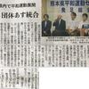 くまもと21労組会議、熊本県平和運動センターへ