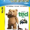 『Ted』は笑いあり涙ありの「クソ作品」!【映画レビュー】