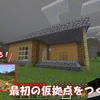【マイクラ】村に馴染みそうなデザイン?最初の仮拠点をつくろう! Part2