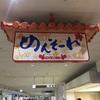 日帰り沖縄修行