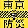 我が家の防災準備 自宅避難用 その①【食料・水】「東京防災」を参考にしています。
