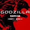 読書感想:GODZILLA 怪獣黙示録&GODZILLA プロジェクト・メカゴジラ