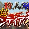 【MHF-Z】 公式サイト更新情報まとめ 3/20~3/27