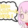 【アプリ版天誅?】「影 忍者 暗殺者ゲーム」っていうゲームが楽しすぎる!