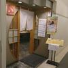 蛯天庵 / 札幌市中央区北1条西6丁目 ホテル札幌ガーデンパレスB1F