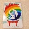 【今日の龍神カードメッセージ/7.虹龍】