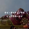 ピンクの象の神様を拝みに…タイ・チャチェンサオのワット・サマンに行ってみた!