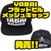 【ゲーリーヤマモト】ヤバイロゴのキャップ「YABAIフラットビルメッシュキャップ」発売!