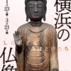 【展覧会】横浜の仏像@横浜市歴史博物館〜地域限定の仏像展は素敵です!〜