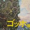 聖地巡礼と作品紹介~第1回~ ゴッホ展と「さよならソルシエ」
