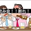 職場の飲み会は断れ!!『必要な飲み会の見分け方』