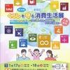 2020/01/18 新宿駅西口広場イベントコーナー「くらしを守る消費生活展」