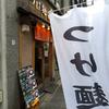 アメ村の人気店「つけ麺 雀」