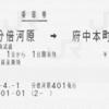 分倍河原駅設置のPOS端末による乗車券