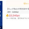 【ちょびリッチ】期間限定ライフカード発行で22,400pt(11,120円相当)の高額案件再び!