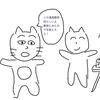 WEB漫画『ネコマン』 最終話「ネコマンよ永遠に!」