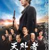 """「天外者(てんがらもん)」(2020)地位か名誉か金か?そんなもんではない!""""未来の日本""""が""""彼の資産""""だった!"""