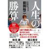 前田裕二さん(@UGMD)の『人生の勝算』を読んだらまだまだやれると思えた。