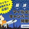 【キャンペーン】モッピー新規入会キャンペーン 日本最大級ポイントサイトがついに陸マイラーをターゲットに!