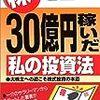 株でゼロから30億円稼いだ私の投資法、遠藤四郎さんは低位株投資で四季報に載る大投資家へ
