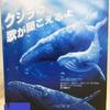 絵本 ギャリー・カルバーさん、スティーブ・サンドラムさんの「クジラの歌が聞こえるよ」を紹介。クジラと人の交流。