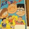 「ズッコケ三人組」は【中年・熟年期】物語まである!親子で楽しむシリーズ本~ゾロリの次のステップに