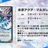 【デュエプレ】 新弾カード情報まとめ その4【第10弾】