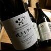 長野の人気ワインを考える。