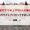 歴代プリキュア55人大集合イベントinラグナシアに行ってきました!~後編~