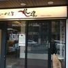 バンクーバーに出店したラーメン屋を日本で味わう!シリーズ第2弾ー博多ラーメン「鳳凜」