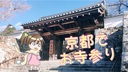 京都の大原三千院で自分を見直してきました