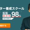 マケキャン by DMM.com 口コミ, 評判, 料金, 特徴 などのまとめ!