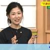 「ニュースチェック11」3月14日(火)放送分の感想