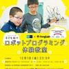 地下鉄博物館にてロボット教室体験が開催!12/16・17【プログラボ】