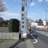 久米川の冨士塚(東村山市)