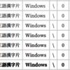 OpenType フォントの表示テスト
