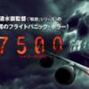 全日空37便機内気圧低下で緊急着陸〜ハリウッド映画『7500』を思い出した...(映画ネタバレあり!)