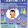 化学物質過敏症 ジェネティクス療法 4診目