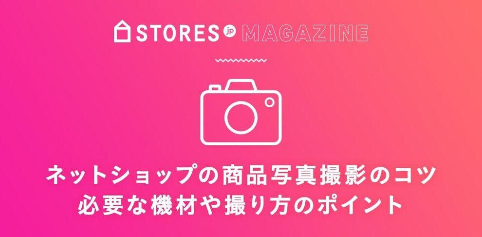 【ネットショップの商品写真撮影のコツ】必要な機材や撮り方のポイント