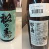 いただきました!! 「松の寿 純米 ~幻の居酒屋 緑望にて~」