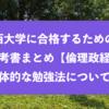 関西大学に合格するための参考書まとめと勉強法『政治経済』