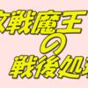 オリジナルSS小説「敗戦魔王の戦後処理」 23話 魔王「伝説の呪族」