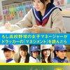 もし高校野球の女子マネージャーがドラッカーの「マネジメント」を読んだら(映画版) ☆☆☆
