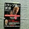 木村太郎著作のトランプ後の世界を読み終える