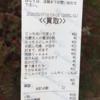 BOOK OFFで中古のBL小説(他)を売ってきた【買取金額を公開】