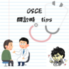 【コミュ障に読んで欲しい】6年次OSCEを練習したときに得た問診時のtips