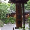 深大寺蕎麦店巡り(7)湧水