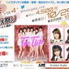 【出演決定】「MUSIC GATE vol.4 AKB48秋祭り〜TinTlip、AKB48チーム8選抜〜」