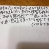 リハビリ日記